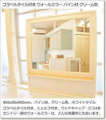 【アウトレット】 コラベルタイル付 ウォールミラー W840xD90xH900mm タイル部分H190mm パイン材 白ブライトコラベルタイル 1台 洗面鏡 ミラー 壁掛け カントリー風 木製 インテリア オリジナル 壁掛けミラー