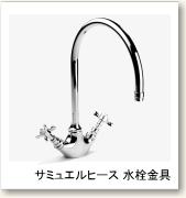 【送料無料/数量限定】 キッチン水栓 サミュエルヒース Samuel Heath SHVAC26