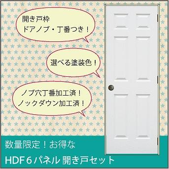 【お得な開き戸セット!】室内ドア 6パネル W711×H2032 ペイントドア 枠/ドアノブ付