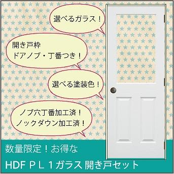 【お得な開き戸セット!数量限定】HDF室内ドア PL1 枠/ドアノブ付 W762 輸入建具/ペイントドア/木製/デザインガラス/リビング