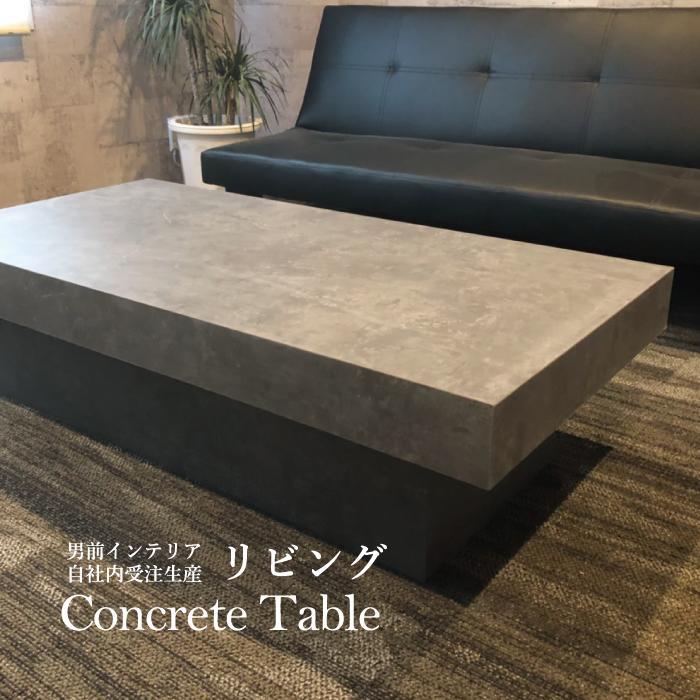 センターテーブル 長方形 コンクリ コンクリート調 テーブル ローテーブル リビングテーブル 二人用 三人用 四人用 高級感 ハンドメイド 日本製 国産 職人手作り 北欧