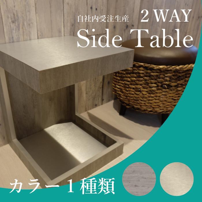 ナイトテーブル サイドテーブル ソファ横やベット横にぴったりな一人用テーブル