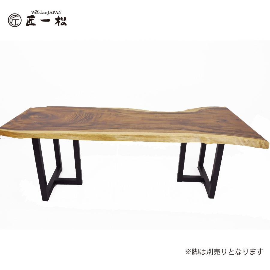『一枚板 天板 匠一松 モンキーポッド 一枚板(長さ2060×幅810~870~800×厚み70mm)無垢 ダイニングテーブル テーブル 机 デスク』 モンキーポッド 天然木 無垢材 食卓テーブル おしゃれ 国産 日本製 大川家具