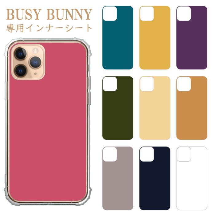 インナーシート iPhone12 iphone11 pro max xr xs mini iPhoneSE 第2世代 7 8 plus対応 着せ替えシート BUSY BUNNY専用インナーシート 無地 8plus iPhone11 iPhone12Pro iPhone12mini ソリッドカラー MAX スマートフォン 公式ストア iPhone12ProMax ついに入荷 X XS アクセ iPhone11ProMax iPhone11Pro SE2 XR スマホアクセサリー