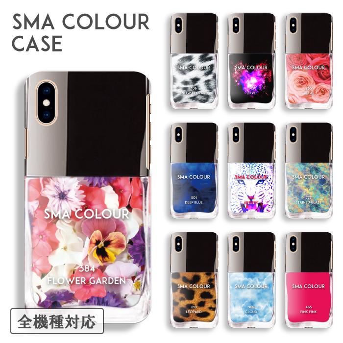 スマホケース全機種対応送料無料iPhone7iPhone6sクリアケースネイルカラーnailcolourネイルケース SMACOLOURiPhone7plusヒョウ