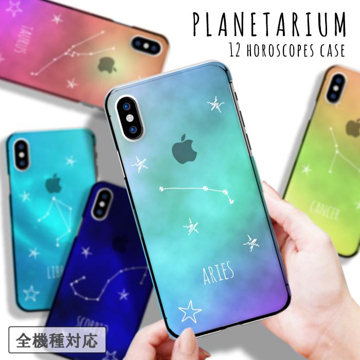 スマホケース 全機種対応 送料無料 iPhoneXS Max iPhoneXR iPhone8 plus スマホケース プラネタリウム クリアケース ハードケース  星柄 星座 宇宙 星占い 人気 オシャレ 可愛い アイフォン8 Xperia 1 Ace AQUOS Galaxy S10+