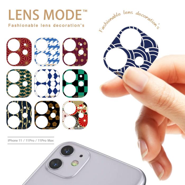 iPohne 11 11Pro 11ProMax カメラ 与え デコ 入荷予定 日本 和柄 カメラデコ ブランド JAPANESE スマホアクセサリー LENS MODE JAPANESELENS