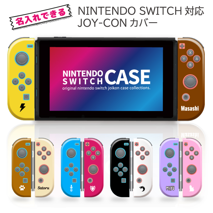 送料無料 お得 Nintendo Switch カバー ケース デザイン 保護 おしゃれ 任天堂 名入れ プレゼント スイッチ ジョイコン スイッチケース 人気 アウトレットセール 特集 ネーム かわいい