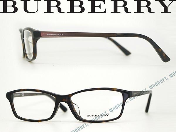 眼鏡 BURBERRY バーバリー メガネフレーム めがね 鼈甲柄ブラウン BU2217D-3002 ブランド/メンズ&レディース/男性用&女性用/度付き・伊達・老眼鏡・カラー・パソコン用PCメガネレンズ交換対応/レンズ交換は6,800円~