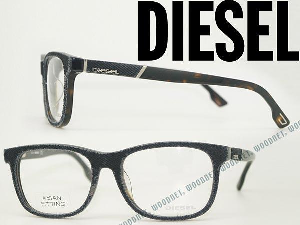 DIESEL ディーゼル メガネフレーム ブラックデニム×鼈甲柄ブラウン 眼鏡 めがね DL-5124FV-056 ブランド/メンズ&レディース/男性用&女性用/度付き・伊達・老眼鏡・カラー・パソコン用PCメガネレンズ交換対応/レンズ交換は6,800円~