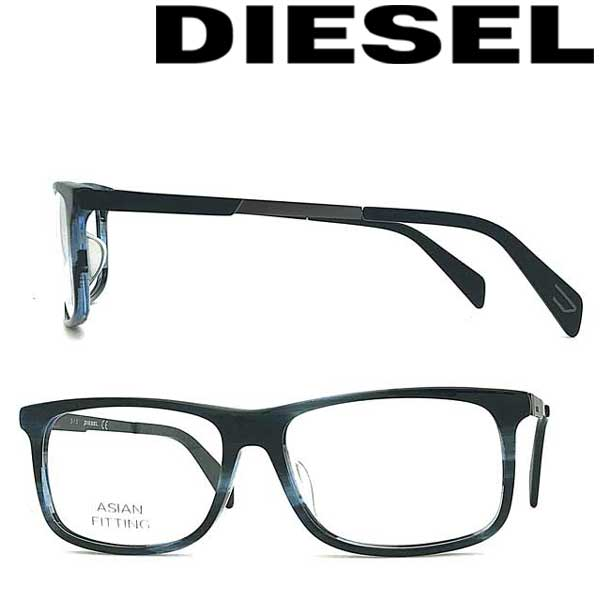 DIESEL メガネフレーム ディーゼル メンズ&レディース マーブルブルー 眼鏡 DL-5140FV-092 ブランド