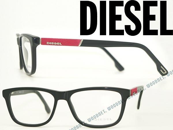 DIESEL ディーゼル メガネフレーム 眼鏡 めがね ブラック DV-5172-001 ブランド/メンズ&レディース/男性用&女性用/度付き・伊達・老眼鏡・カラー・パソコン用PCメガネレンズ交換対応