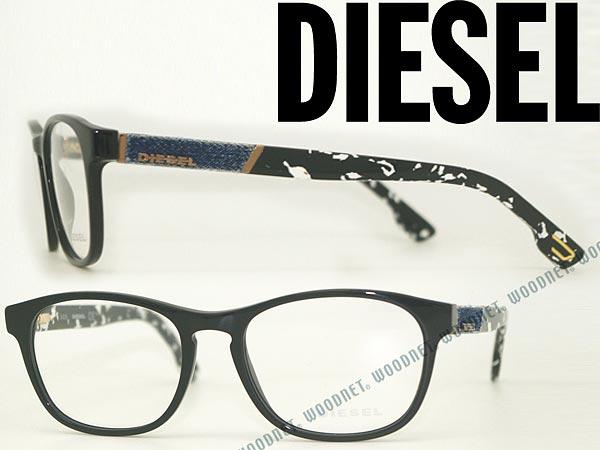 DIESEL ディーゼル 眼鏡 ブラック デニム メガネフレーム めがね DV-5190-001 ブランド/メンズ&レディース/男性用&女性用/度付き・伊達・老眼鏡・カラー・パソコン用PCメガネレンズ交換対応
