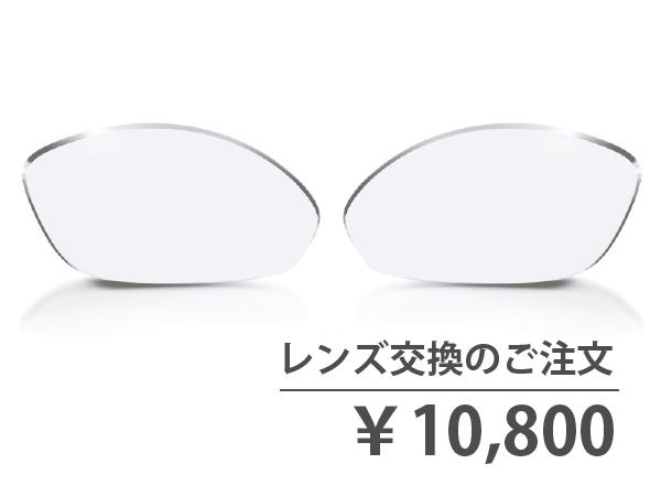 【眼鏡のレンズ交換】【格安プラン3】【10,800円】※当店購入のメガネフレームのみが対象 LENS-C-10800 紫外線UVカットレンズ ブランド