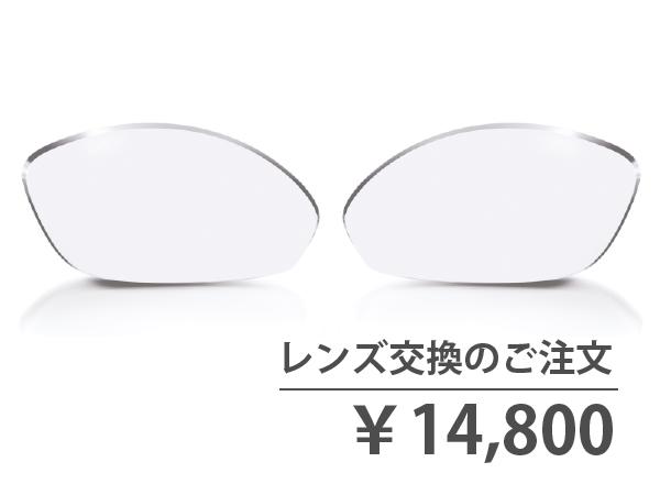 【眼鏡のレンズ交換】【格安プラン5】【14,800円】※当店購入のメガネフレームのみが対象 LENS-C-14800 紫外線UVカットレンズ ブランド