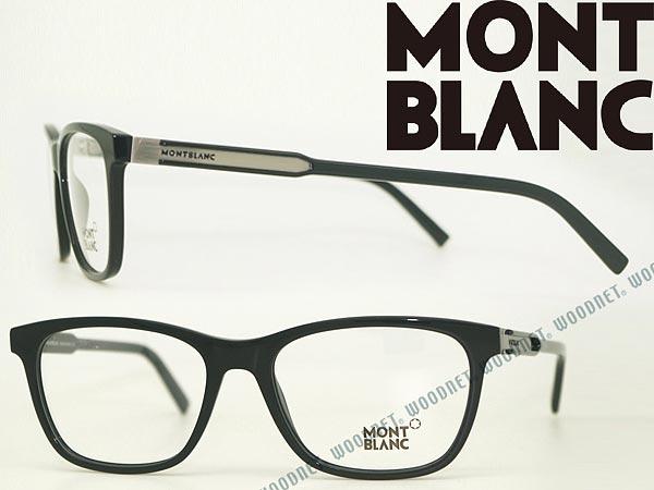 モンブラン MONT BLANC メガネフレーム めがね 眼鏡 ブラック MB-0631-001 ブランド/メンズ&レディース/男性用&女性用/度付き・伊達・老眼鏡・カラー・パソコン用PCメガネレンズ交換対応/レンズ交換は6,800円~