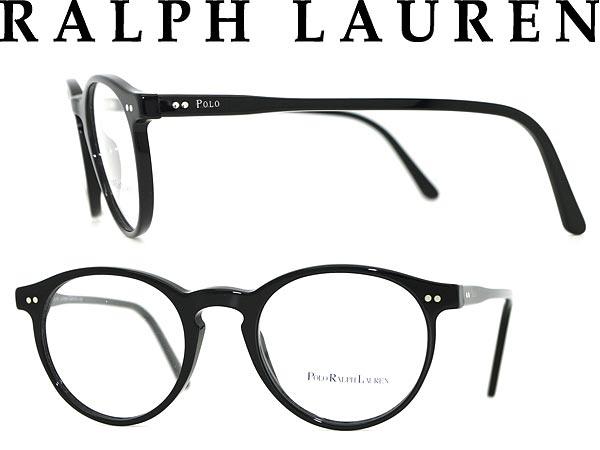 ラルフローレン メガネフレーム ブラック ボストン型 RALPH LAUREN POLO ポロ 眼鏡 めがね 0PH-2083-5001 ブランド/メンズ&レディース/男性用&女性用/度付き・伊達・老眼鏡・カラー・パソコン用PCメガネレンズ交換対応/レンズ交換は6,800円~