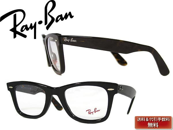 7ce74363cc Ray Ban glasses frame spectacles glasses RayBan black × dark brown  tortoiseshell □ □ price □ □ 0RX-5121-2012 branded mens   ladies   men for    woman sex ...