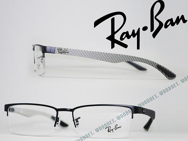 【人気モデル】めがね RayBan レイバン メガネフレーム マットブラック ナイロール型 ハーフリム 眼鏡 0RX-8412-2503 ブランド/メンズ&レディース/男性用&女性用/度付き・伊達・老眼鏡・カラー・パソコン用PCメガネレンズ交換対応/レンズ交換は6,800円~