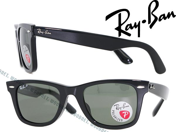 レイバン サングラス WAYFARER ブラック 偏光レンズ ウェリントン型 RayBan RB-2140F-901-58 WN0054 ブランド/メンズ&レディース/男性用&女性用/紫外線UVカットレンズ/ドライブ/釣り/アウトドア/おしゃれ