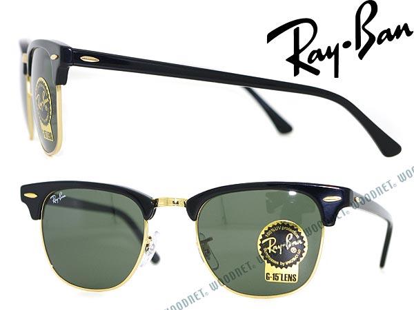 レイバン サングラス CLUBMASTER グリーンブラック サーモント型 RayBan RB-3016-W0365 WN0054 ブランド/メンズ&レディース/男性用&女性用/紫外線UVカットレンズ/ドライブ/釣り/アウトドア/おしゃれ