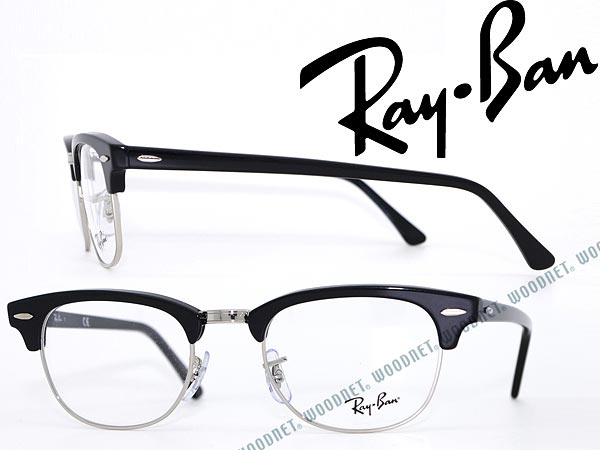 3107153d74 Glasses rakban CLUBMASTER Club master Ray Ban eyeglass frames glasses  RX-5154-2000 branded mens   ladies   men for   girls of for   degrees with  ITA reading ...