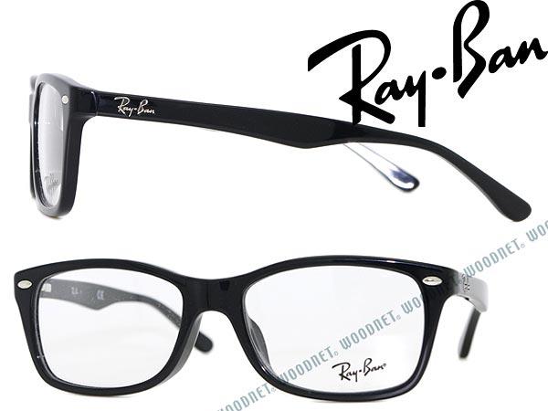 メガネフレーム RayBan ブラック レイバン 眼鏡 めがね RX-5228F-2000 WN0054 ブランド/メンズ&レディース/男性用&女性用/度付き・伊達・老眼鏡・カラー・パソコン用PCメガネレンズ交換対応/レンズ交換は6,800円~