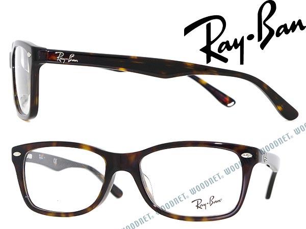 メガネフレーム レイバン 鼈甲柄ブラウン RayBan 眼鏡 めがね RX-5228F-2012 ブランド/メンズ&レディース/男性用&女性用/度付き・伊達・老眼鏡・カラー・パソコン用PCメガネレンズ交換対応/レンズ交換は6,800円~