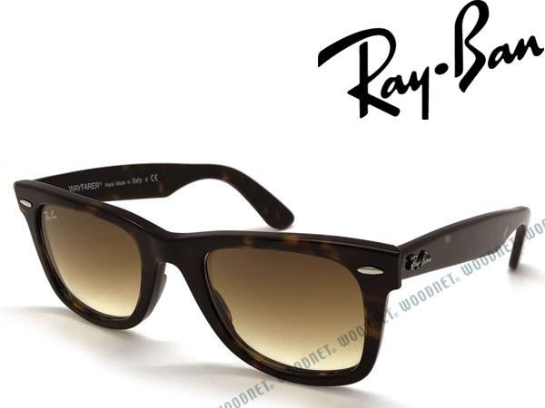 RayBan レイバン サングラス WAYFARER グラデーションブラウンサングラス 0RB-2140-902-51 ブランド/メンズ&レディース/男性用&女性用/紫外線UVカットレンズ/ドライブ/釣り/アウトドア/おしゃれ