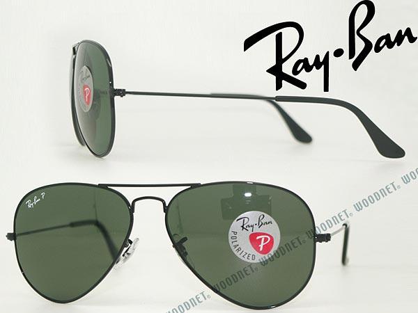 RayBan レイバン サングラス AVIATOR ブラック ティアドロップ偏光レンズ 0RB-3025-002-58 ブランド/メンズ&レディース/男性用&女性用/紫外線UVカットレンズ/ドライブ/釣り/アウトドア/おしゃれ