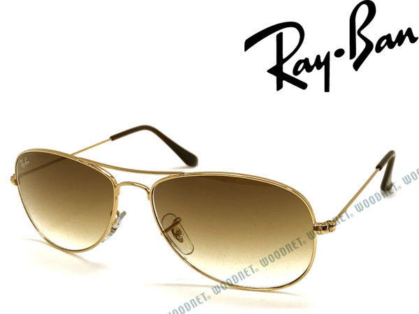 RayBan レイバン COCKPIT グラデーションブラウン ティアドロップ サングラス 0RB-3362-001-51 ブランド/メンズ&レディース/男性用&女性用/紫外線UVカットレンズ/ドライブ/釣り/アウトドア/おしゃれ