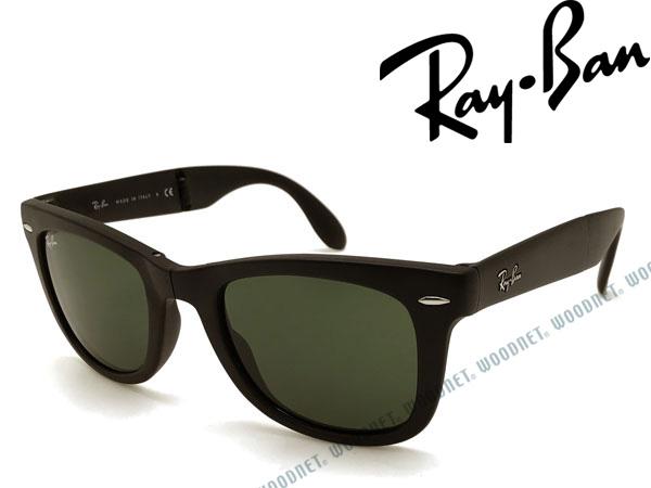 RayBan レイバン FOLDING WAYFARER グリーンブラック サングラス 折りたたみ式 0RB-4105-601S ブランド/メンズ&レディース/男性用&女性用/紫外線UVカットレンズ/ドライブ/釣り/アウトドア/おしゃれ