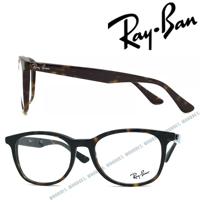 RayBan メガネフレーム レイバン メンズ&レディース ダークマーブルブラウン眼鏡 0RX-5356-2012 ブランド
