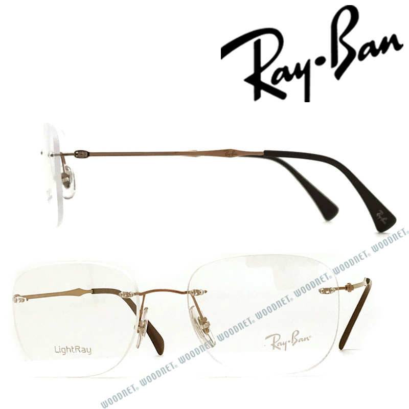RayBan メガネフレーム レイバン メンズ&レディース ブロンズ 縁無し 眼鏡 2pt 0RX-8748-1131 ブランド