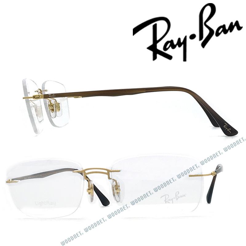 RayBan メガネフレーム レイバン メンズ&レディース ゴールド 縁無し 眼鏡 0RX-8750-1194 ブランド