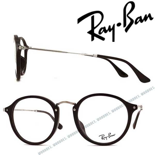 RayBan レイバン メガネフレーム ブラック×マットシルバー 眼鏡 めがね RX-2447VF-2000 ブランド/メンズ&レディース/男性用&女性用/度付き・伊達・老眼鏡・カラー・パソコン用PCメガネレンズ交換対応/レンズ交換は6,800円~