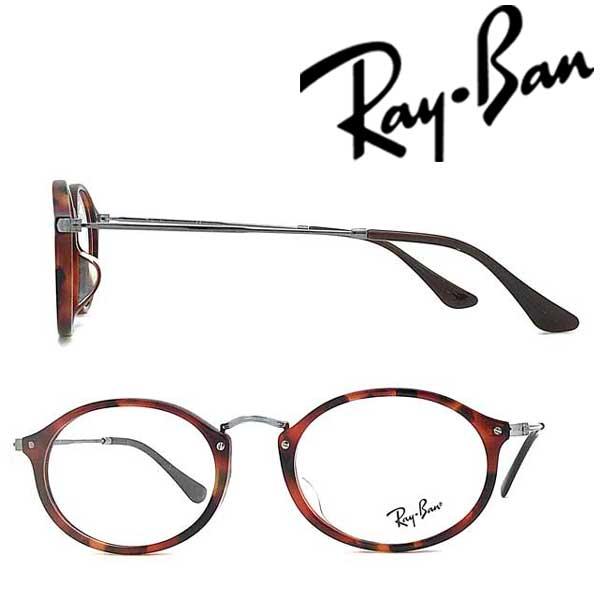 RayBan メガネフレーム レイバン メンズ&レディース マーブルレッドブラウン×ガンメタルメガネフレーム 眼鏡 RX-2547VF-5831 ブランド