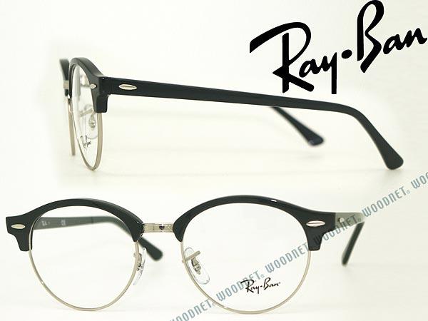 RayBan レイバン メガネフレーム CLUBROUND クラブラウンド ブラック×シルバー 眼鏡 RX-4246V-2000 眼鏡 めがね ブランド/メンズ&レディース/男性用&女性用/度付き・伊達・老眼鏡・カラー・パソコン用PCメガネレンズ交換対応/レンズ交換は6,800円~