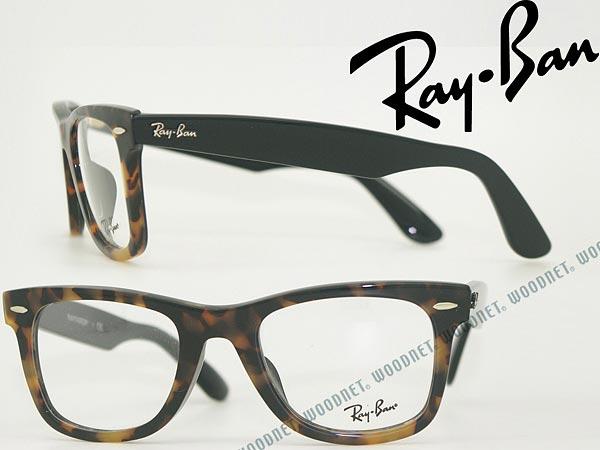 a080f9dba30 Ray Ban eyeglasses frame WAYFARER tortoiseshell pattern Brown x black RayBan  eyeglasses glasses Rx-5121F-2290 brands mens   ladies   men for   girls of  for ...