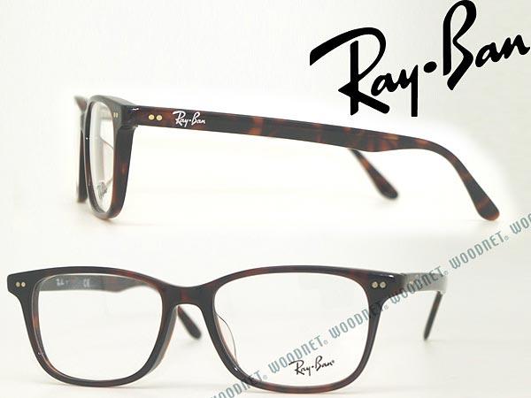 RayBan レイバン 鼈甲柄ブラウンメガネフレーム 眼鏡 RX-5306D-2372 眼鏡 めがね ブランド/メンズ&レディース/男性用&女性用/度付き・伊達・老眼鏡・カラー・パソコン用PCメガネレンズ交換対応/レンズ交換は6,800円~