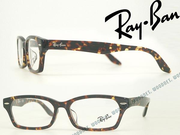 RayBan レイバン 鼈甲柄ブラウンメガネフレーム 眼鏡 RX-5344D-2243 眼鏡 めがね ブランド/メンズ&レディース/男性用&女性用/度付き・伊達・老眼鏡・カラー・パソコン用PCメガネレンズ交換対応/レンズ交換は6,800円~