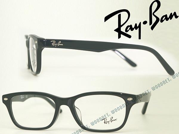 RayBan レイバン ブラックメガネフレーム 眼鏡 RX-5345D-2000 眼鏡 めがね ブランド/メンズ&レディース/男性用&女性用/度付き・伊達・老眼鏡・カラー・パソコン用PCメガネレンズ交換対応/レンズ交換は6,800円~