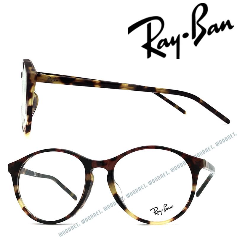RayBan メガネフレーム レイバン メンズ&レディース マーブルブラウン 眼鏡 RX-5371F-5870 ブランド
