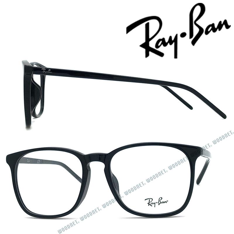RayBan メガネフレーム レイバン メンズ&レディース ブラック 眼鏡 RX-5387F-2000 ブランド