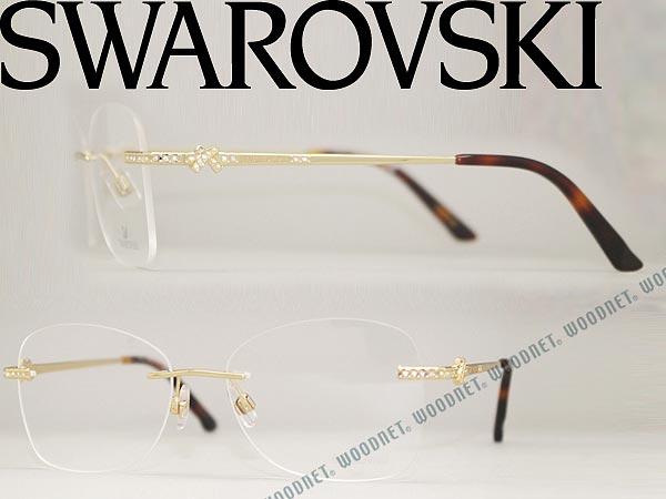 SWAROVSKI スワロフスキー メガネフレーム シャンパンゴールド 縁無し 眼鏡 めがね SK5124-032 ブランド/レディース/女性用/度付き・伊達・老眼鏡・カラー・パソコン用PCメガネレンズ交換対応/レンズ交換は6,800円~