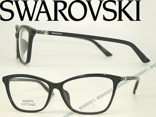 SWAROVSKI スワロフスキー メガネフレーム ブラック 眼鏡 めがね SK5137F-001 ブランド/レディース/女性用/度付き・伊達・老眼鏡・カラー・パソコン用PCメガネレンズ交換対応/レンズ交換は6,800円~