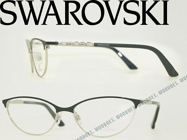 SWAROVSKI スワロフスキー メガネフレーム ブラック×シルバー 眼鏡 めがね SK5139-001 ブランド/レディース/女性用/度付き・伊達・老眼鏡・カラー・パソコン用PCメガネレンズ交換対応/レンズ交換は6,800円~