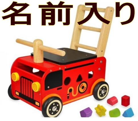 【名前入り】つかまり立ち I'm TOY社(アイムトイ) 「ウォーカー&ライド 消防車」 人気 出産祝い 乗用玩具 手押し車 誕生日 1歳 男 1歳 誕生日プレゼント プレゼント 木のおもちゃ 玩具 赤ちゃん ベビー 幼児 足けり 木製 おもちゃ 0歳 0才 1才 2歳 2才 名入れ あす楽