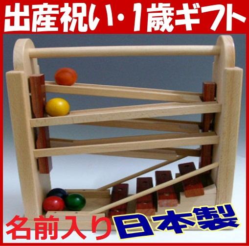 木のおもちゃ スロープ 日本製 木琴の音「コロコロシロホン」 出産祝い 男の子 女の子 人気 お誕生日 1歳 2歳 1才 2才 プレゼント 木製 木 おもちゃ スロープ コイデ 誕生日 男 女 誕生日プレゼント 名入れ