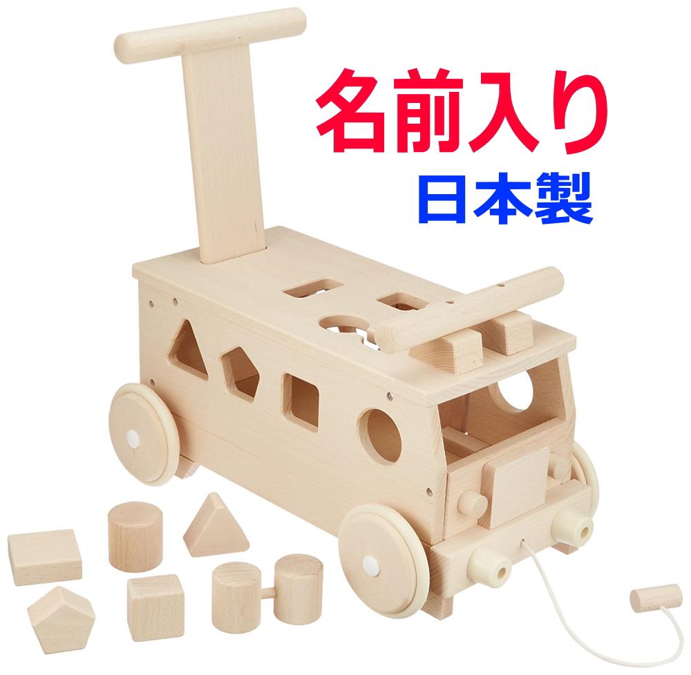 手押し車 乗用玩具 「森のパズルバス」赤ちゃん 木製 日本製 押し車 誕生日 1歳 男 ギフト ベビー 幼児 初節句 男の子 1歳 誕生日プレゼント 1才 一歳 ベビーウォーカー 室内 名前 名入れ 名前入り 名入れ